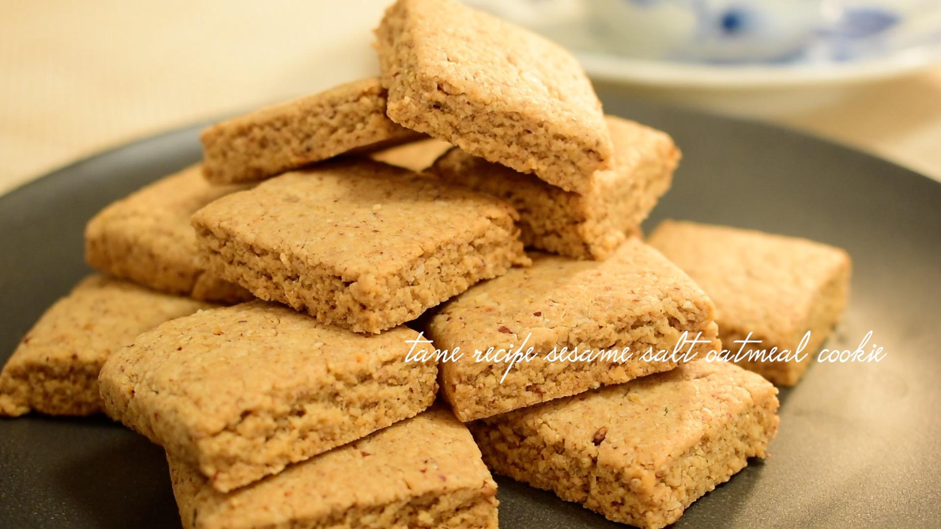 【ヴィーガンレシピ】ざくざく食感のセサミ塩オートミールクッキー【小麦粉不使用】
