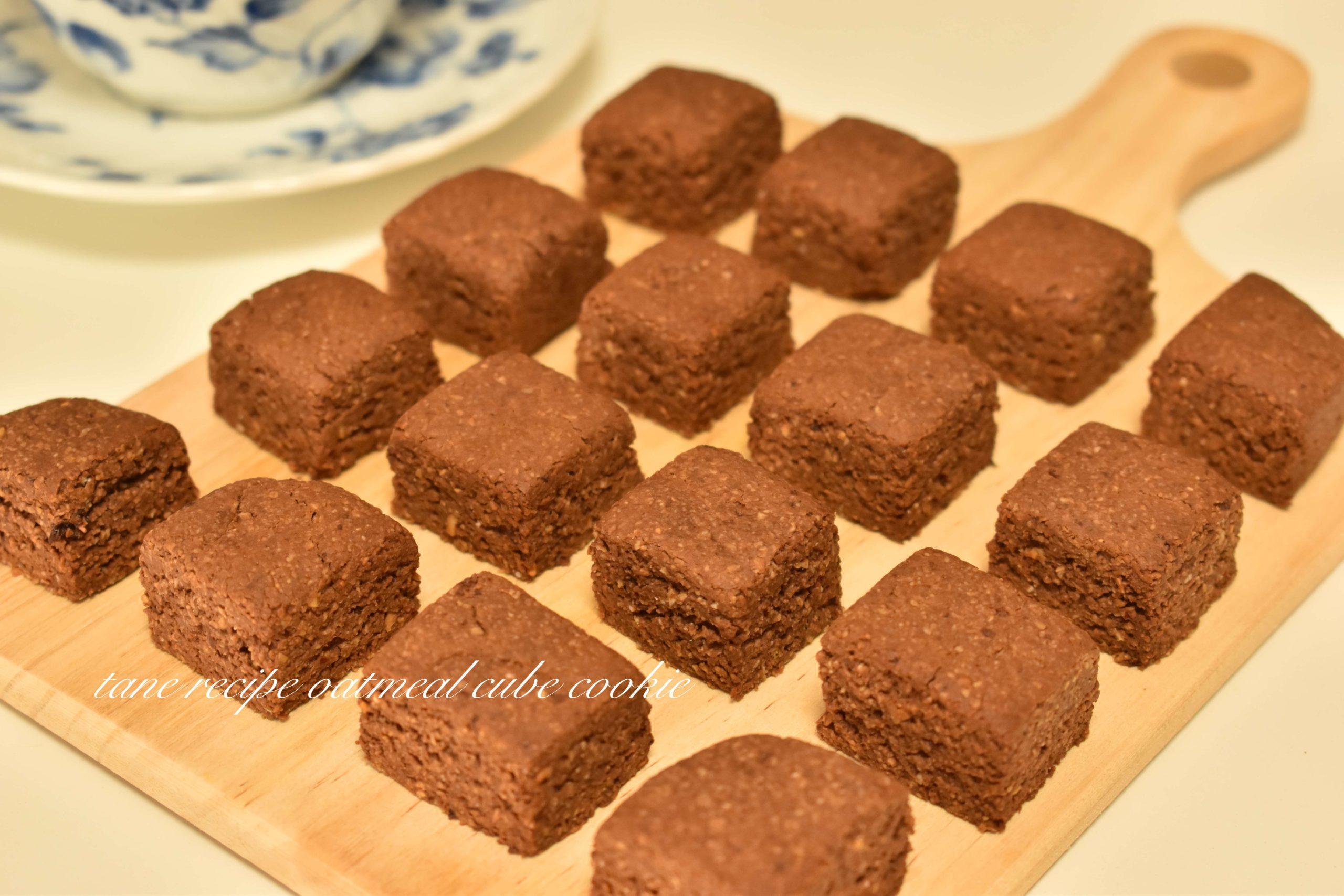 【ヴィーガンレシピ】カリコリ食感オートミールキューブクッキー【小麦粉不使用】