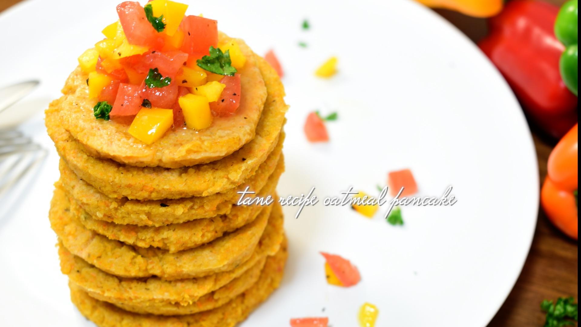 【オートミール】人参とトマトのオートミールパンケーキ【小麦粉・卵・乳製品不使用】