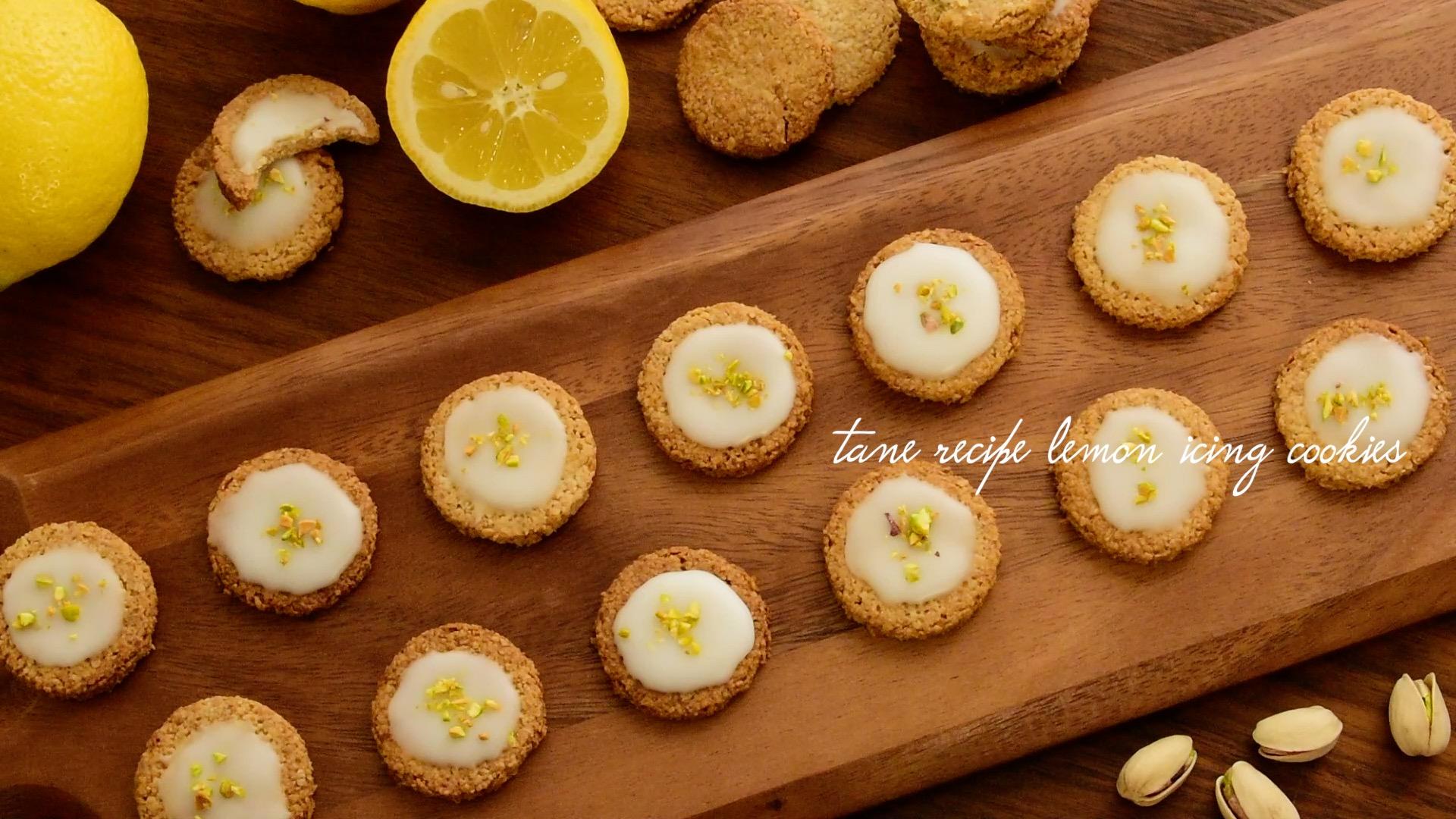 【オートミール】レモンのアイシングクッキー【小麦粉・卵・乳製品不使用】