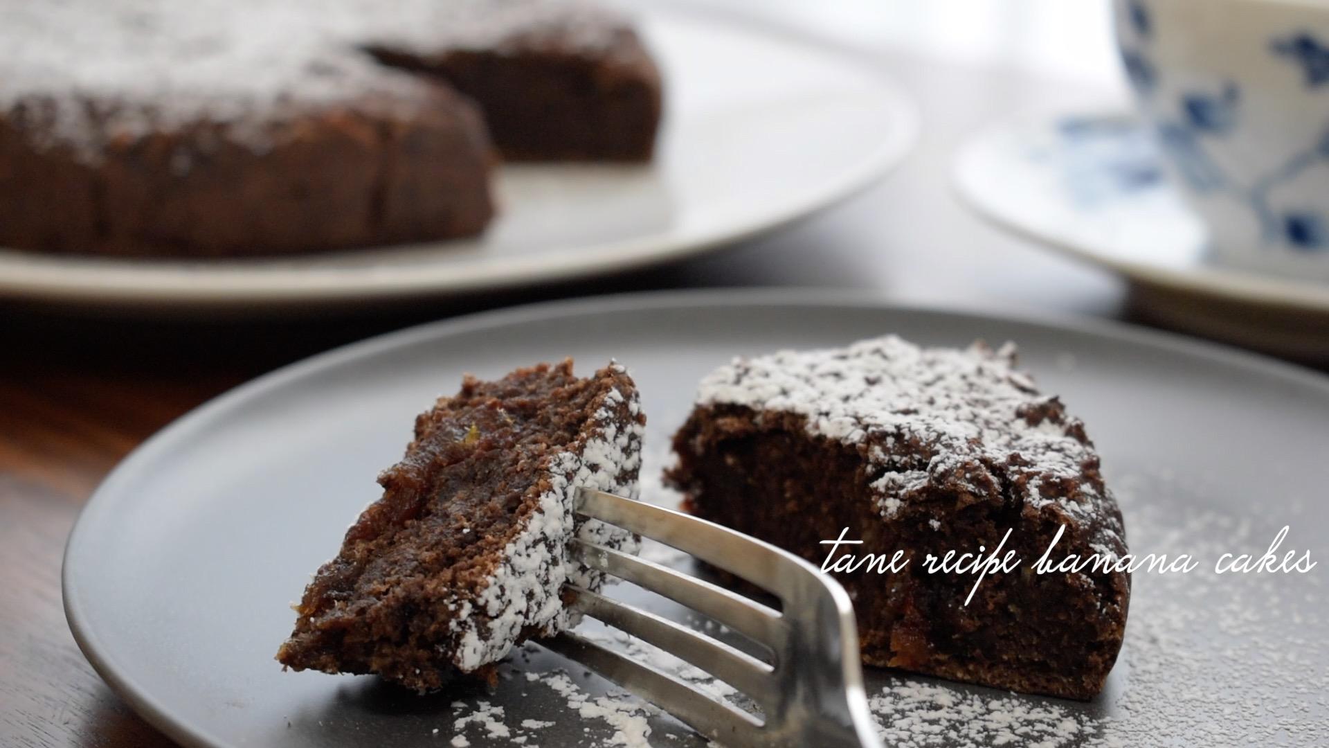 【オートミール】チョコレートバナナケーキ【小麦粉・卵・乳製品不使用】