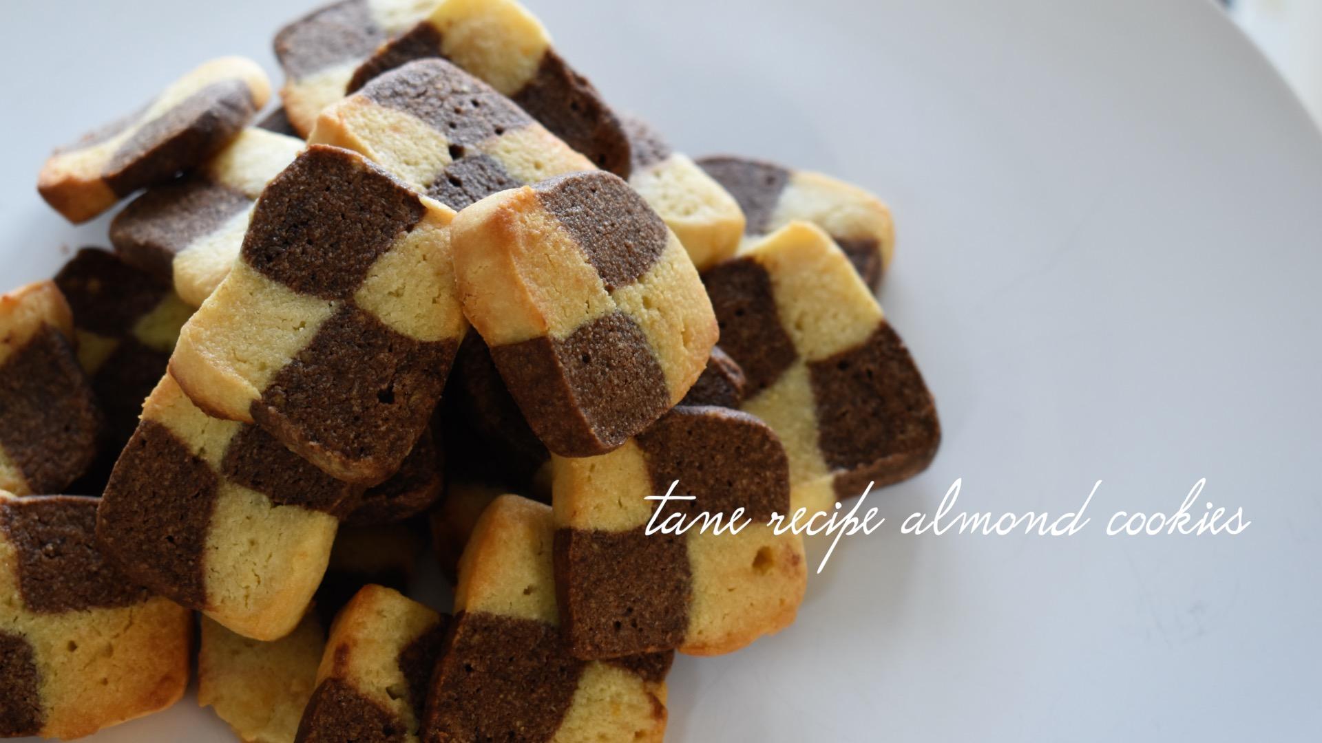 【穀物・乳製品不使用】 アーモンドフィナンシェクッキー【グレインフリー】