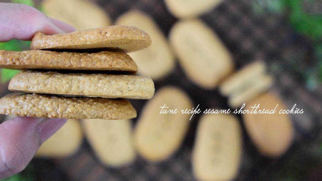 セサミクッキー