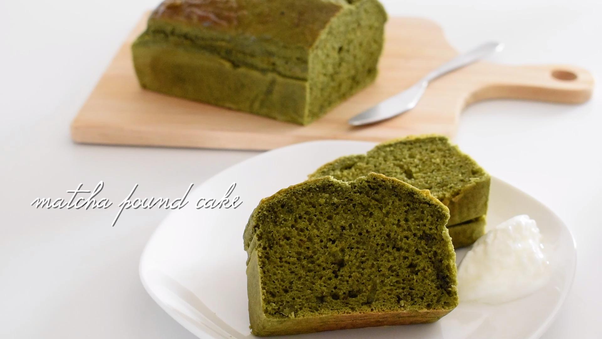 【米粉】抹茶のパウンドケーキ