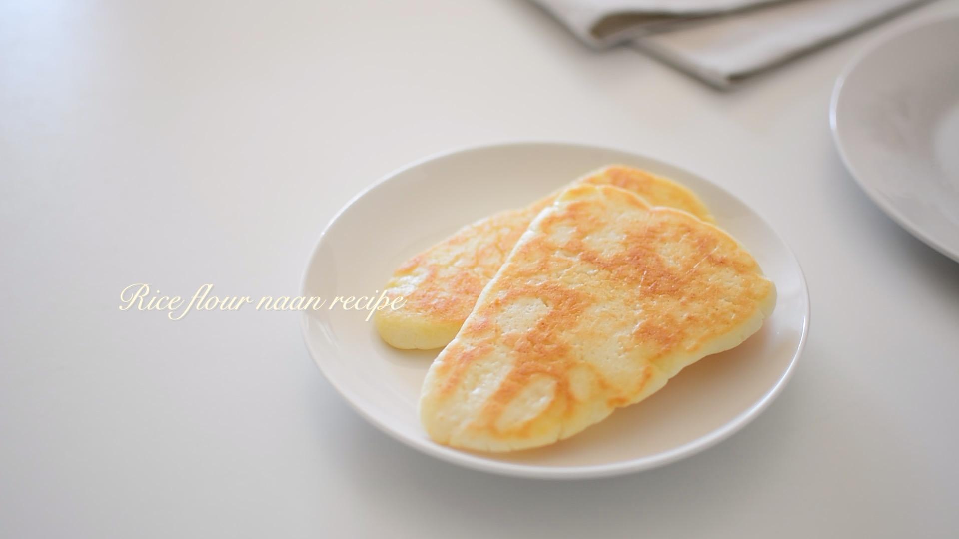 【フライパンで簡単♪】米粉のナン|発酵なし|ドライイーストなし