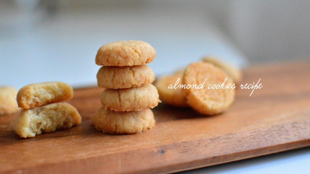 米粉のアーモンドクッキー