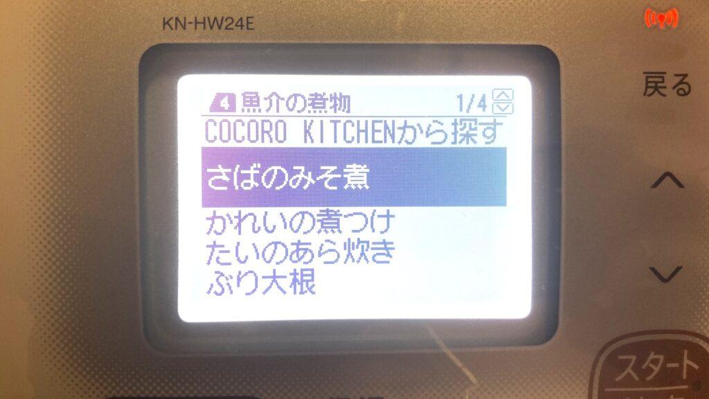 ホットクックレシピ