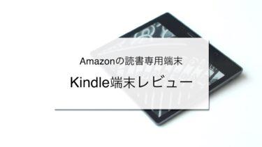 【Kindleレビュー】Amazonの読書専用端末Kindle(キンドル)レビュー
