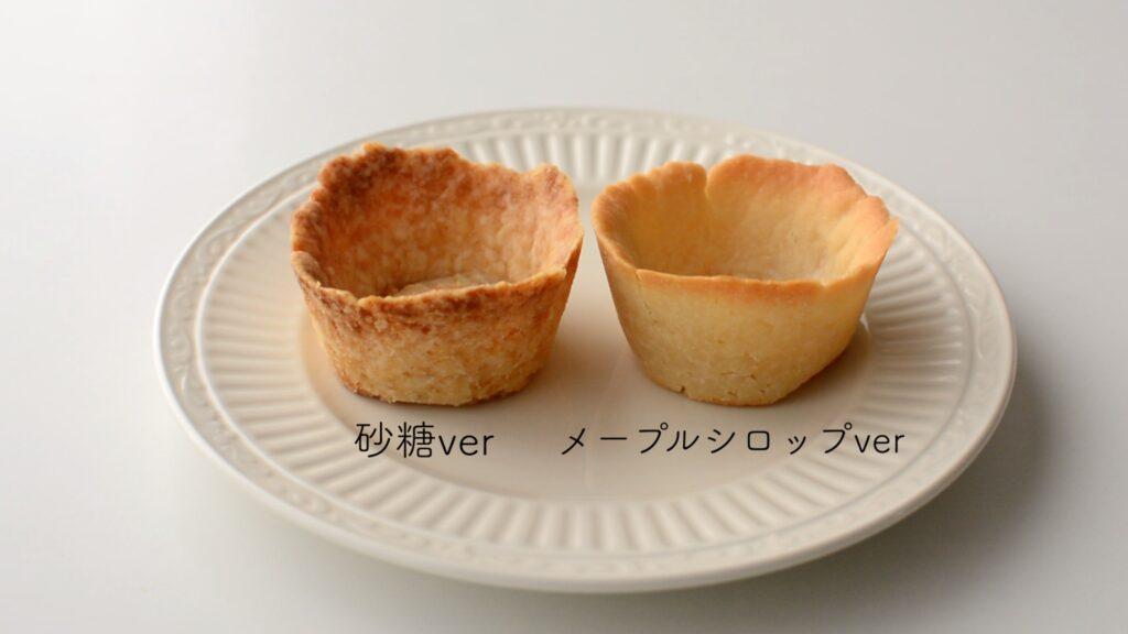 米粉タルトレシピ